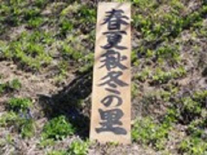 春夏秋冬の里看板.jpg