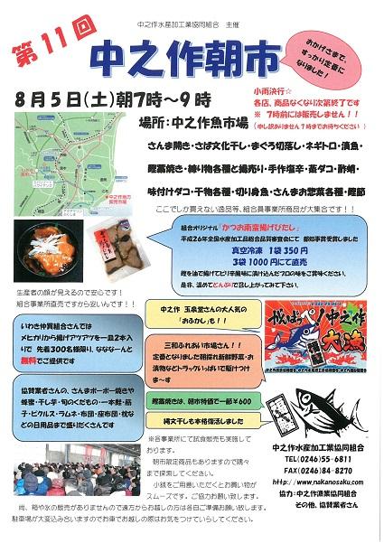 H29.8.5中之作朝市ちらし(ふれあい市場参加) (002).jpg