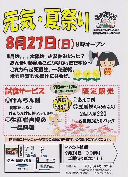 H29.8.27市場祭りチラシ (002).jpg