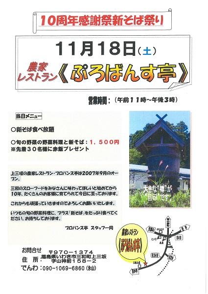 H29.11.18ぷろばんす亭10周年チラシ (002).jpg