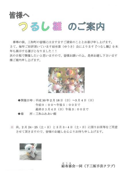 H30つるし雛チラシ (002).jpg