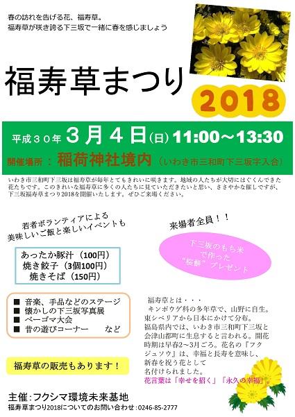 福寿草まつり2018-1 (003).jpg