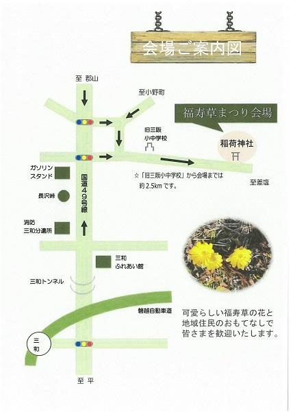 福寿草祭りチラシ(裏) (003).jpg