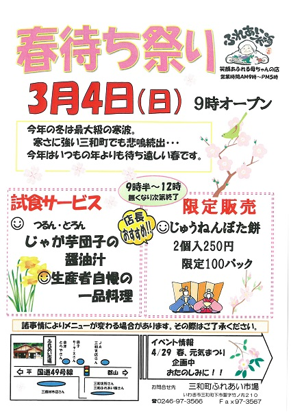 H30.3.4ふれあい市場イベントチラシ (002).jpg