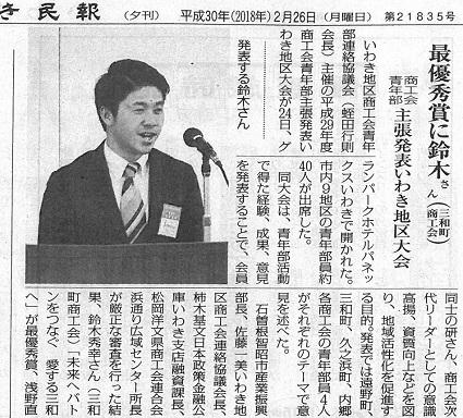 商工会青年部主張発表いわき地区最優秀賞記事(H30.2.26いわき民報).jpg