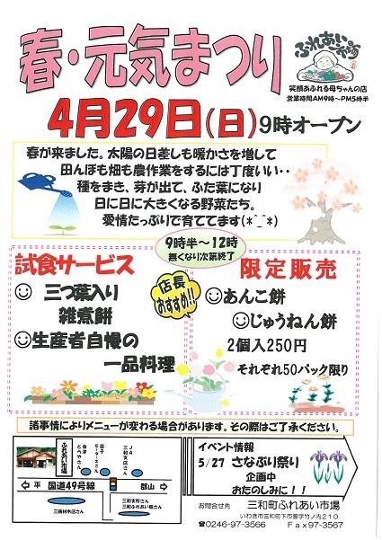 0411元気祭り.jpg