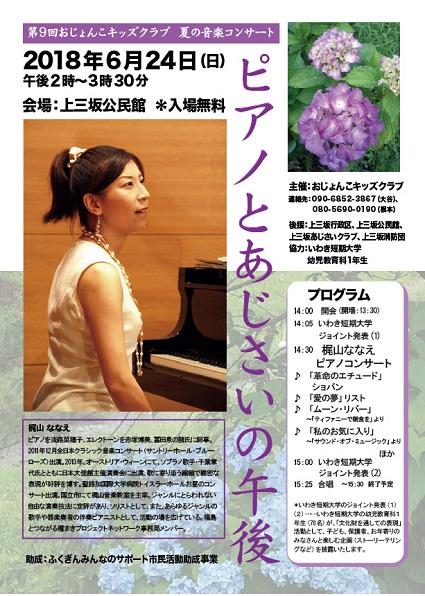 ピアノとあじさいの午後オモテ.jpg