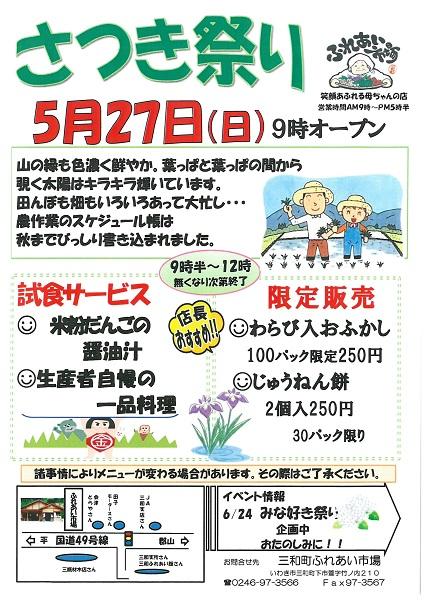 0518ふれあい市場.jpg