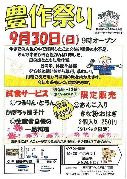 9月ふれあい市場.jpg