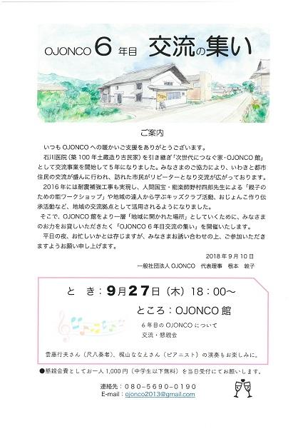 OJONCO交流の集い.jpg