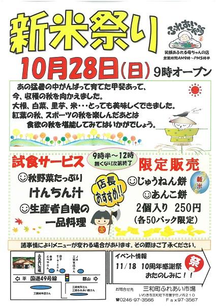 新米祭りチラシ (002).jpg