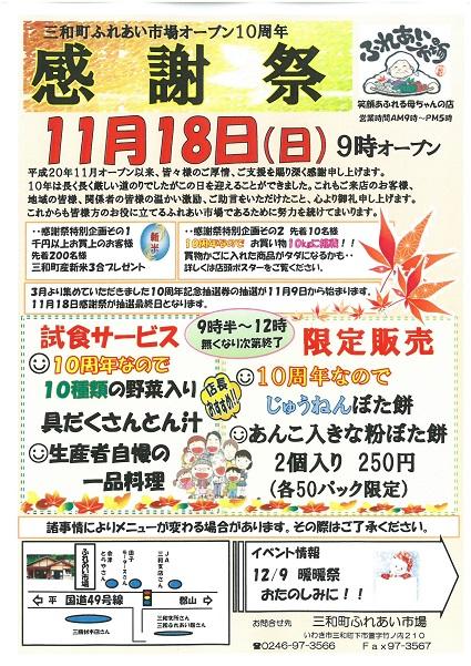 1109感謝祭.jpg