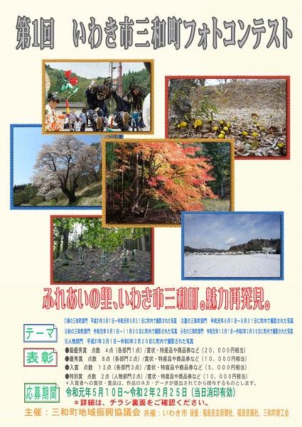 【第1回 いわき市三和町フォトコンテスト】�.jpg