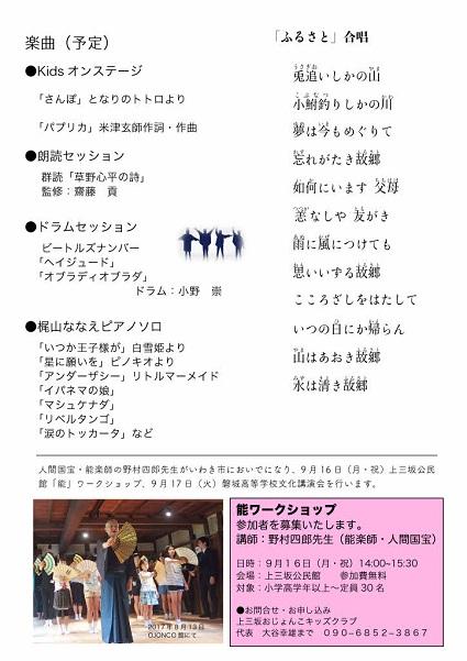 上三坂・夏休み音楽イベント�.jpg