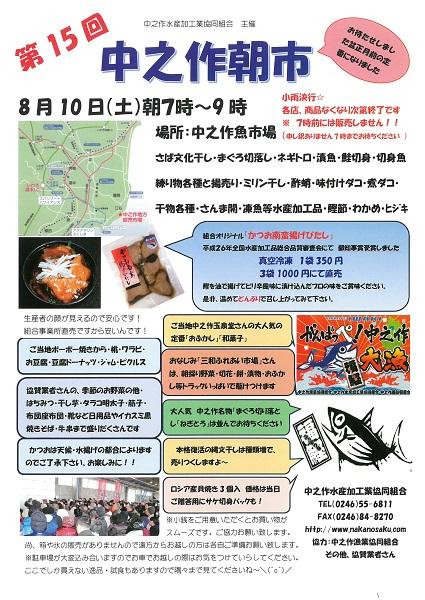 2019.8.6【ふれあい市場 出張イベント情報】.jpg