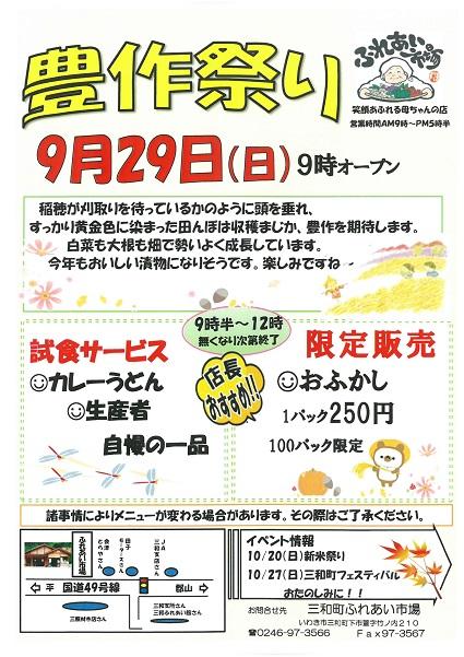 2019.9.20【ふれあい市場情報】「豊作祭り」が開催されます!!.jpg