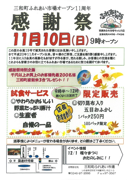【ふれあい市場イベント情報「11周年 感謝祭」】.jpg