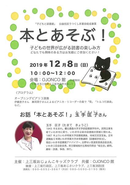 【上三坂・OJONCO館12月イベント】�.jpg