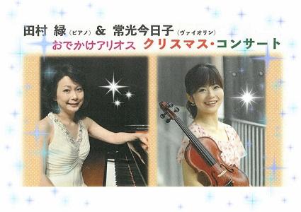 2019.11.29【おでかけアリオス・クリスマスコンサート】.jpg