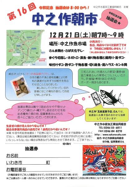 2019.12.17【ふれあい市場・出店情報】.jpg