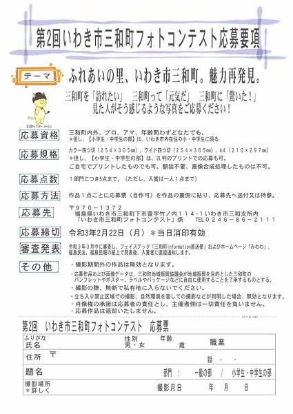 【「第2回いわき市三和町フォトコンテスト」開催】�.jpg