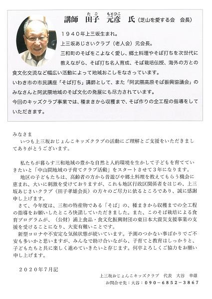 【「上三坂おじょんこキッズクラブ」からのお知らせ】�.jpg