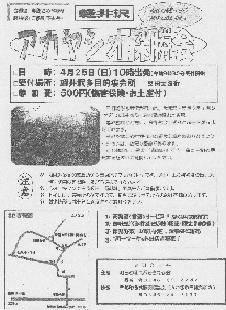 アカヤシオ探勝会