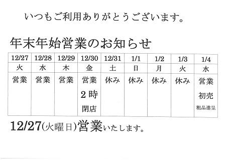 三和町ふれあい市場年末年始営業お知らせkaiten.jpg