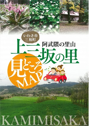 H29.3上三坂見どころMAP1.jpg