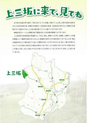 H29.3上三坂見どころMAP2.jpg