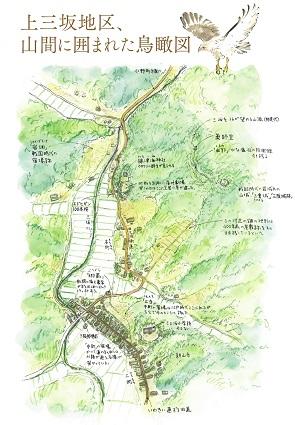H29.3上三坂見どころMAP3.jpg