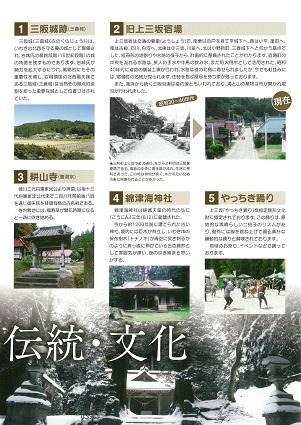 H29.3上三坂見どころMAP5.jpg