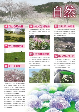 H29.3上三坂見どころMAP6.jpg