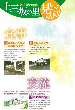 H29.3上三坂見どころMAP7.jpg