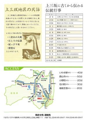 H29.3上三坂見どころMAP8.jpg